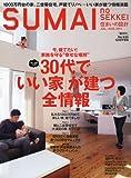 SUMAI no SEKKEI (住まいの設計) 2011年 07月号 [雑誌] 画像