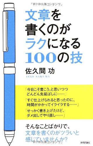 文章を書くのがラクになる100の技の詳細を見る