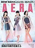 AERA 2018年9月3日号