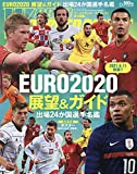 EURO 2020展望&ガイド 2021年 6/21 号