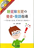 聴覚障害児の発音・発語指導