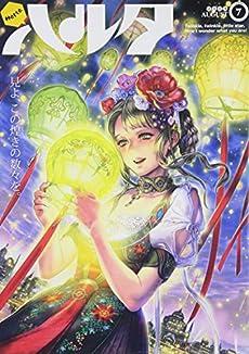 ハルタ 2013-AUGUST volume 7 (ビームコミックス)