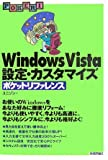 Windows Vista 設定・カスタマイズ完全攻略 (POCKET REFERENCE)
