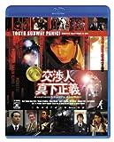 交渉人 真下正義 <Blu-ray Disc>[Blu-ray/ブルーレイ]