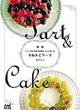 【新版】タルトとケーキ 12ヵ月の季節の果物をうんと楽しむ 画像