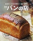 関西 パンの店 (ぴあMOOK関西)