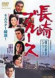 夜の歌謡シリーズ 長崎ブルース[DVD]