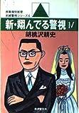 新・翔んでる警視〈4〉 (広済堂文庫)