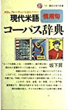 現代米語 慣用句コーパス辞典 (講談社現代新書 (720))