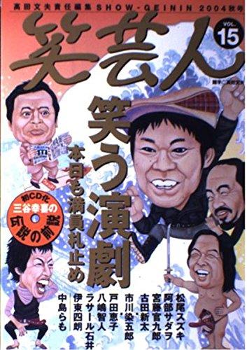 笑芸人 (Vol.15(2004秋号))の詳細を見る
