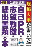 現職人事が書いた「自己PR・志望動機・提出書類」の本 2014年度 (公務員試験)