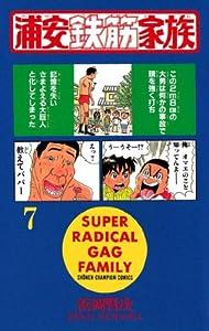 浦安鉄筋家族(7) (少年チャンピオン・コミックス)