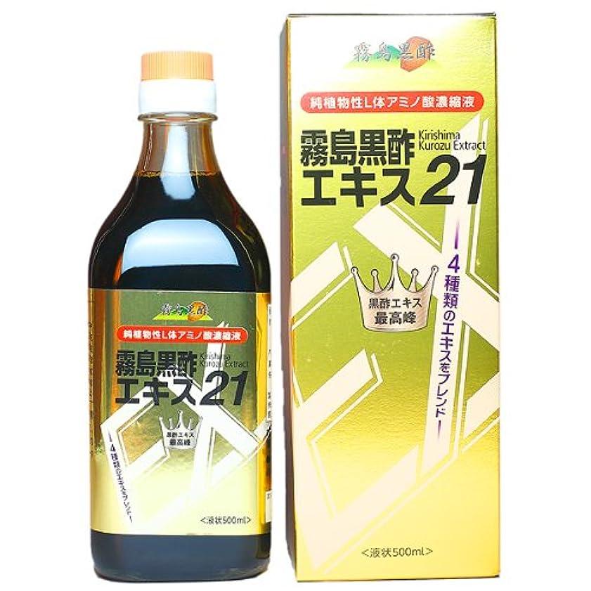 トラフママリーク霧島黒酢 エキス21 500ml