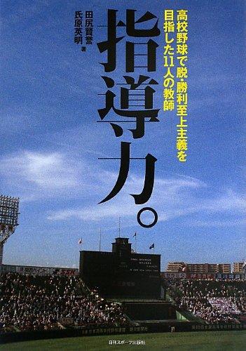 指導力~高校野球で脱・勝利主義を目指した11人の教師~