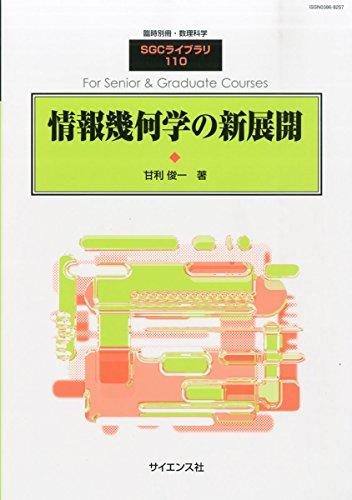 別冊数理科学 情報幾何学の新展開 2014年 08月号 [雑誌]の詳細を見る
