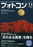 フォトコン 2009年 11月号 [雑誌]