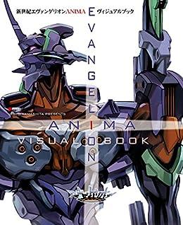 [山下 いくと]の新世紀エヴァンゲリオン ANIMA ヴィジュアルブック (DENGEKI HOBBY BOOKS)