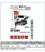 日立電動工具 常圧釘打機 NV50MH