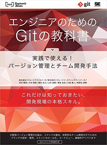 エンジニアのためのGitの教科書 実践で使える!バージョン管理とチーム開発手法 -