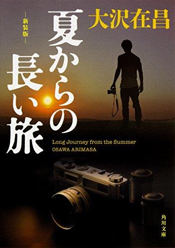 夏からの長い旅 新装版 (角川文庫)の詳細を見る
