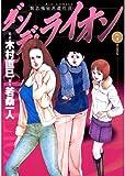 ダンデ・ライオン(7) (ビッグコミックス)