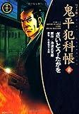 鬼平犯科帳 (14) (SPコミックス―時代劇シリーズ)