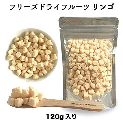 リンゴ フリーズドライ りんご(中)(120g) 具材 調味料 スイーツ フルーツ