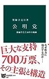 公明党 創価学会と50年の軌跡 (中公新書)