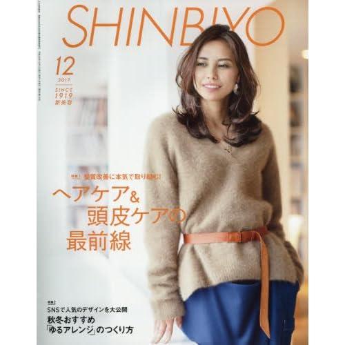 SHINBIYO(新美容) 2017年 12 月号 [雑誌]