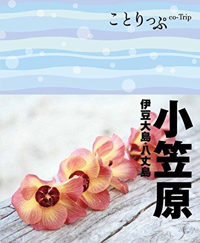 ことりっぷ 小笠原 伊豆大島・八丈島の詳細を見る