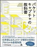 パケットキャプチャの教科書 (Informatics&IDEA)