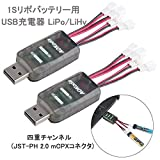 2個 1S LiPoバッテリー USB充電器 4CH 4.2V 4.35V LiPo/LiHV充電器 JST-PH 2.0 mCPXコネクタ付き Tiny Whoop適用