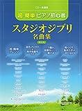 CD+楽譜集 超・簡単ピアノ初心者 スタジオジブリ名曲集 保存版 音名フリガナ・指番号付
