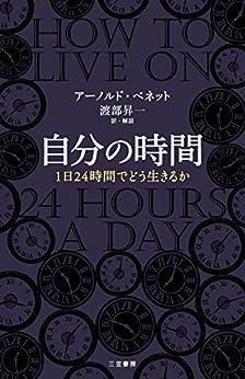 [アーノルド・ベネット]の自分の時間―――1日24時間でどう生きるか (三笠書房 電子書籍)