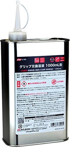 ライト(LITE) グリップ交換用品 グリップ交換溶液 1000mL缶  G399