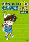 名探偵コナンと楽しく学ぶ小学英語ドリル 表現編1