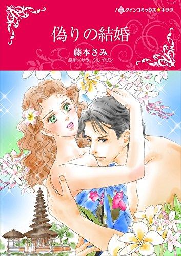 偽りの結婚 (ハーレクインコミックス)