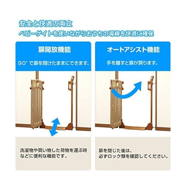 日本育児 ベビーゲート スマートゲイトII プ...の紹介画像5