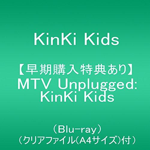 【早期購入特典あり】MTV Unplugged: KinKi Kids(Blu-ray)(クリアファイル(A4サイズ)付)