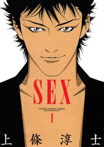 SEX(1) (ヤングサンデーコミックス)の詳細を見る