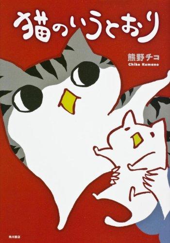 猫のいうとおり (単行本コミックス)の詳細を見る