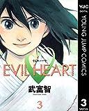 EVIL HEART 3 (ヤングジャンプコミックスDIGITAL)