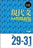 ジャンル・作者別 現代文精選問題総覧 平成29~31年度版