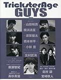 TricksterAge GUYS 001 (ロマンアルバム)