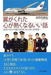 翼がくれた心が熱くなるいい話 JALのパイロットの夢、CAの涙、地上スタッフの矜持…