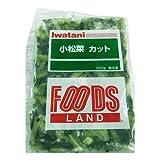 岩谷産業 小松菜カット(中国産) 冷凍 500g IQF  冷凍