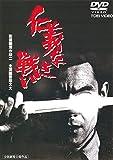 仁義なき戦い[DVD]