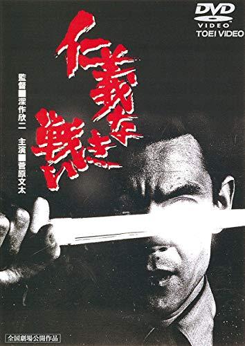 東映ビデオ『仁義なき戦い DVD』