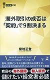 海外取引の成否は「契約」で9割決まる (経営者新書)