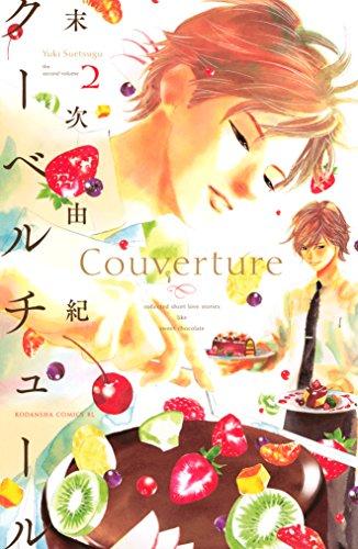 クーベルチュール(2) (BE・LOVEコミックス)